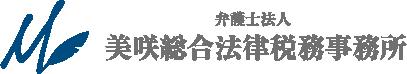 弁護士法人 美咲総合法律税務事務所