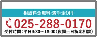 相談料金無料・着手金0円 025-288-0170 受付時間:平日9:30〜18:00(夜間土日祝応相談)