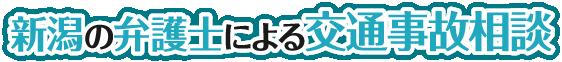 新潟の弁護士による交通事故相談